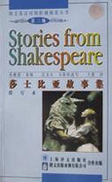 莎士比亚故事集