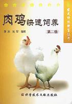 肉鸡快速饲养(第2版)/农民快速致富丛书