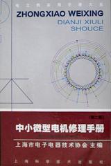 中小微型电机修理手册(附布线和接线彩图240幅)/电工类实用手册大系