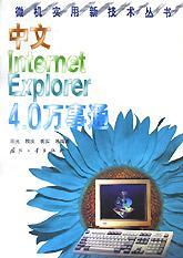中文Internet Explorer4.0万事通/微机实用新技术丛书