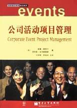 公司活动项目管理