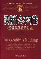没有什么不可能