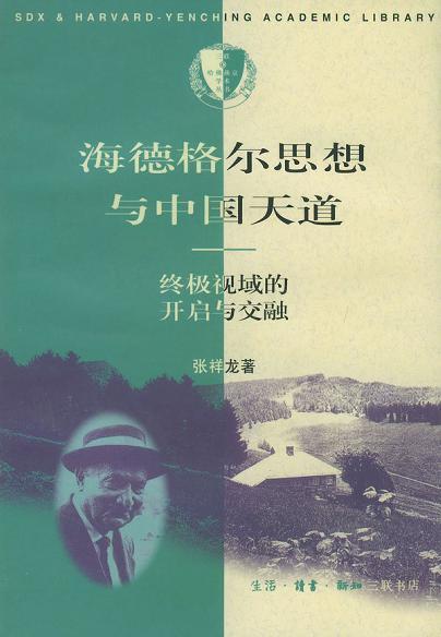 海德格尔思想与中国天道