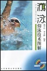 仰泳技术图解