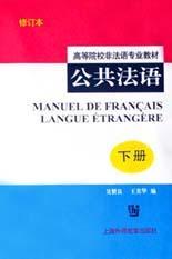 公共法语(高等院校非法语专业教材)(下册)