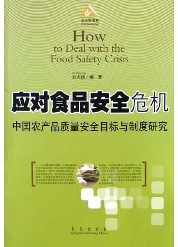 应对食品安全危机