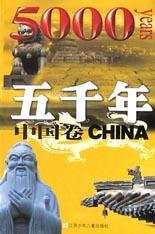 五千年·中国卷