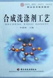 合成洗涤剂工艺/职业技术教育教材