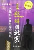 王起明回北京
