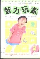 儿童全脑思维拓展训练丛书  智力玩家1-3