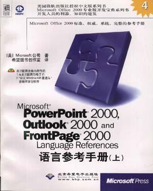 Microsoft PowerPoint 2000,Outlook 2000 and Frontpage 2000语言参考手册(上下,含1CD)