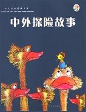 水浒传(注音彩图版)