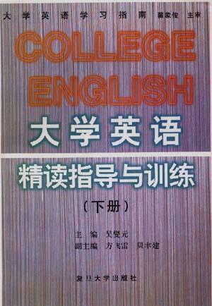 大学英语精读指导与训练(下册)