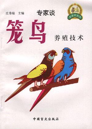 笼鸟养殖技术