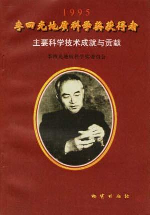 1995年李四光地质科学奖获得者主要科学技术成就与贡献