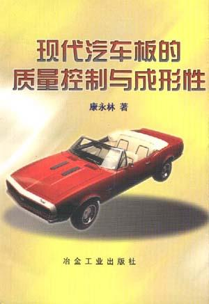 现代汽车板的质量控制与成形性
