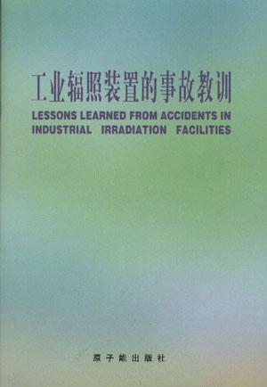 工业辐照装置的事故教训