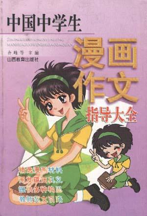 中国中学生漫画作文指导大全