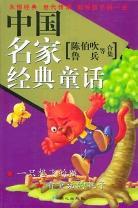 中国名家经典童话