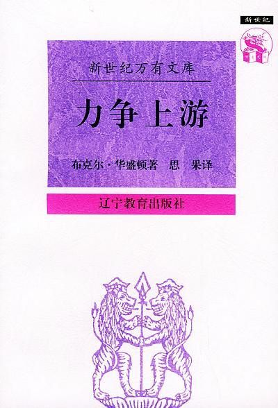 外国文化书系:力争上游