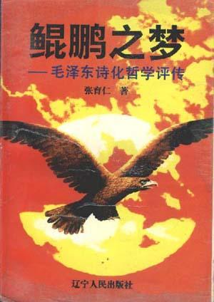 鲲鹏之梦――毛泽东诗化哲学评传