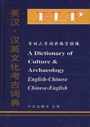 英汉.汉英文化考古词典