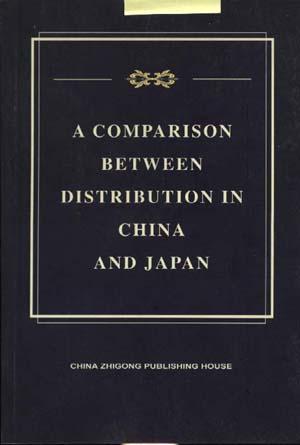中国流通业比较