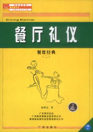 刀工(9)-餐饮经典二|餐饮业管理丛书