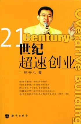 21世纪超速创业