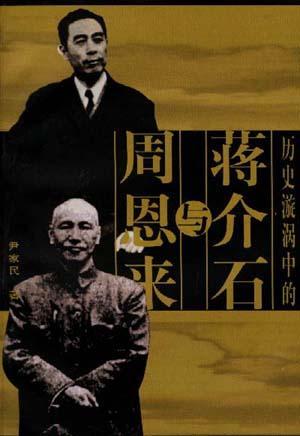 历史漩涡中的蒋介石与周恩来
