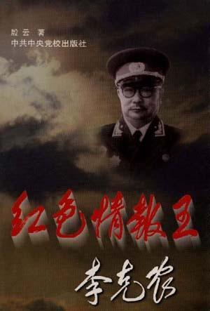 红色情报王李克农
