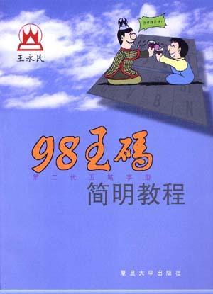 98王码简明教程