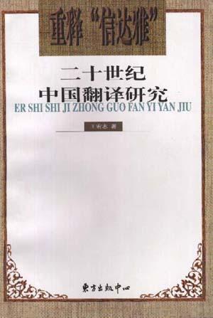 """重释""""信达雅""""--二十世纪中国翻译研究"""