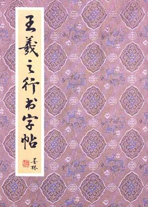 王羲之传世书法赏析