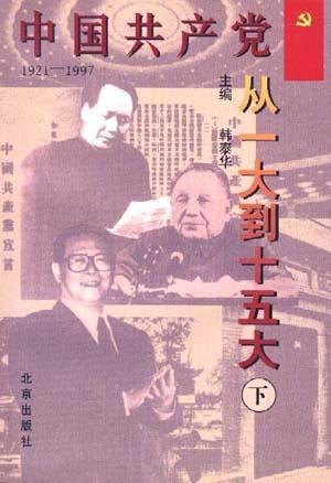 中国共产党--从一大到十五大