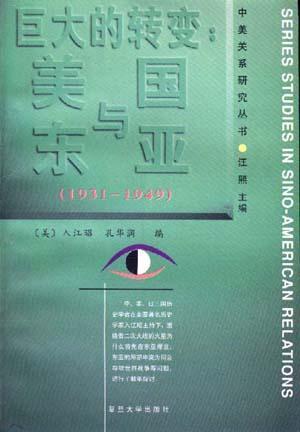 巨大的转变――美国与东亚(1931-1949)