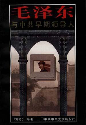 毛泽东与中共早期领导人