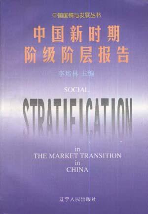 中国新时期阶级阶层报告