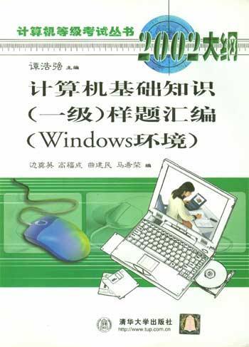 计算机基础知识(一级)样题汇编(Windows环境