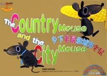 乡下老鼠和城市老鼠
