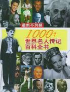 最新不列颠1000年世界名人传记百科全书