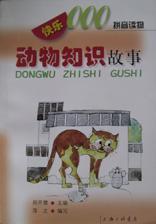 动物知识故事