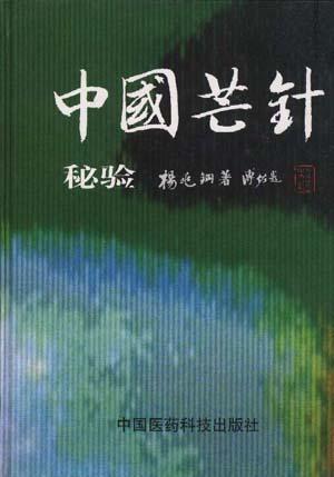 中国芒针秘验