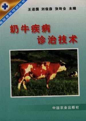 奶牛疾病诊治技术