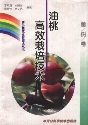 (果树卷)油桃高效栽培技术