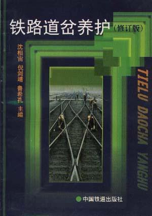 铁路道岔养护