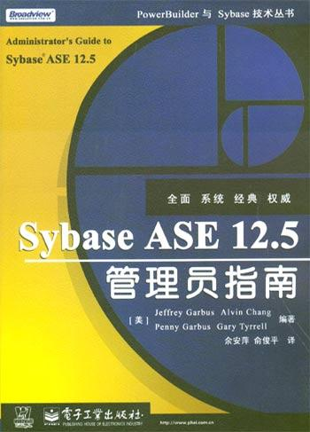 Sybase ASE 12.5管理员指南