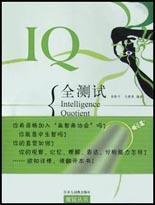 IQ全测试