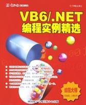 VB6/.NET编程实例精选