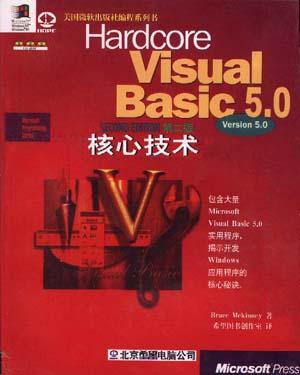 Visual Basic 5.0 核心技术